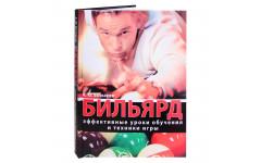 Книга Бильярд. Эффективные уроки обучения и техники игры. Бочкарев А.Ю.