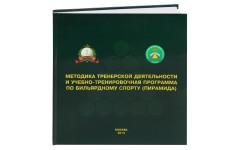 Книга Методика тренерской деятельности и учебно-тренировочная программа по  бильярдному спорту