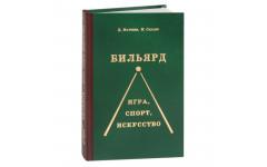 Книга Бильярд Игра, спорт, искусство Д.Матвеев, Н.Сараев